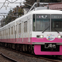 新京成8800形「新京成ドリームトレイン」運転