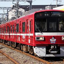 京急1500形「けいきゅん号」運転(2020年)