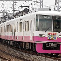 新京成電鉄 干支ヘッドマーク(2021年)