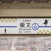 京成線 柴又駅で映画『男はつらいよ』特別装飾を実施