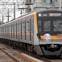 京成3100形・都営5300形「都営浅草線×京成線 相互直通運転60周年記念」ヘッドマーク