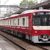 京急1000形1890番台 登場