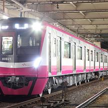 新京成80000形 京成本線・北総線を走る