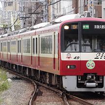 京急2100形「えこきゅん号」運転