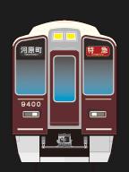 阪急9300系 走行音