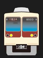 新京成8000形 走行音